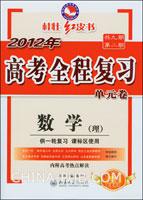 2012年高考全程复习单元卷.数学(理)