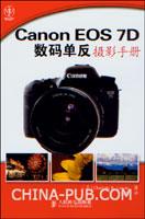 (特价书)Canon EOS 7D数码单反摄影手册