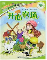 欧阳小小和她的五(1)班死党. 第1季―开心农场