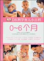 (特价书)DK科学育儿小百科―0~6个月