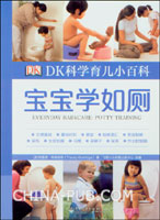 DK科学育儿小百科―宝宝学如厕