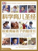 科学育儿圣经―权威揭秘孩子的脑成长(全彩)