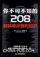 (特价书)你不可不知的208个数码单反摄影知识
