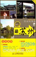 最苏州(全景苏州旅游地图)