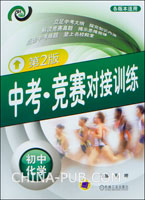 中考.竞赛对接训练.初中化学(第2版)