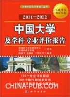 中国大学及学科专业评价报告.2011~2012