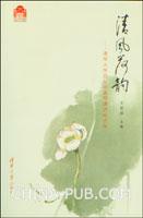 清风荷韵―清华大学百年华诞荷塘诗社诗集