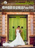 (特价书)婚纱摄影美姿精选Pose500