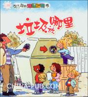 我的环保行动书. 垃圾放哪里