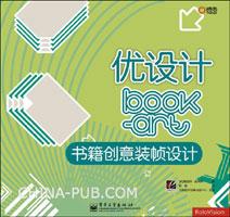 书籍创意装帧设计(全彩)