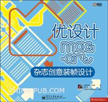 杂志创意装帧设计(全彩)