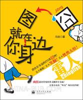 �逋季驮谀闵肀�:雷人Chinglish