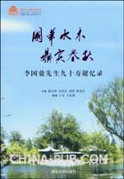 国华水木 鼎实春秋:李国鼎先生九十寿诞忆录