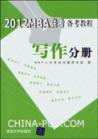 2012MBA联考备考教程.写作分册