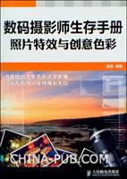 (特价书)数码摄影师生存手册:照片特效与创意色彩