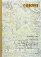 艺术与科学(卷十一)