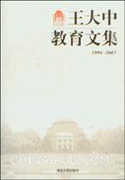[特价书]王大中教育文集