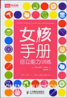 女孩手册:自立能力训练