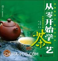 从零开始学茶艺(含DVD光盘1张)