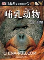 目击者家庭图书馆.哺乳动物(全彩)