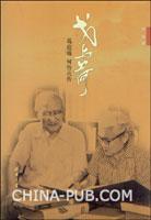 戈与荷:葛庭燧 何怡贞传