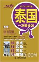 (特价书)泰国一本就GO!2011~2012版