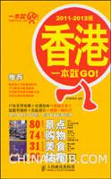 (特价书)香港一本就GO!2011~2012版