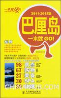 (特价书)巴厘岛一本就GO!2011~2012版