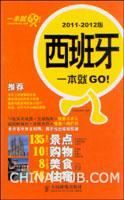 (特价书)西班牙一本就GO!:2011~2012版