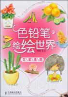 (特价书)色铅笔的绘绘世界―花草果蔬