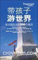 (特价书)带孩子游世界:长大前应去的500个地方