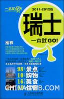 瑞士一本就GO!:2011~2012版