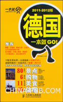(特价书)德国一本就GO!:2011~2012版