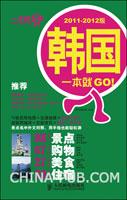 韩国一本就GO!:2011~2012版