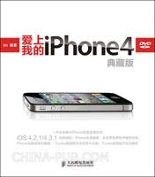 (特价书)爱上我的iPhone 4(典藏版)