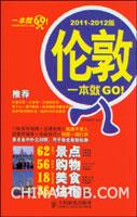 (特价书)伦敦一本就GO!:2011-2012版