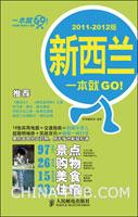 (特价书)新西兰一本就GO!:2011-2012版