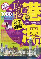 香港澳门攻略完全制霸(2011-2012版)