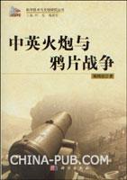 中英火炮与鸦片战争[按需印刷]