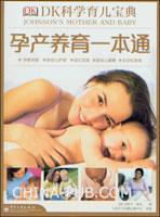 Dk科学育儿宝典:孕产养育一本通(全彩)