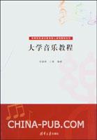 大学音乐教程