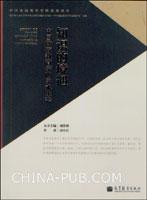 知识的境遇:中国比较教育学的学术生态