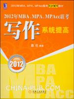 2012年MBA、MPA、MPAcc联考写作系统提高