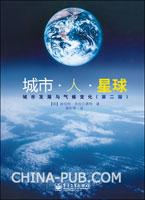 城市.人.星球:城市发展与气候变化(第二版)