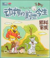 动物的前世今生.第1辑.猫科家族
