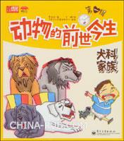 动物的前世今生.第1辑.犬科家族
