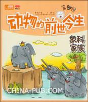 动物的前世今生.第2辑.象科家族