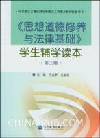 《思想道德修养与法律基础》学生辅学读本(第三版)