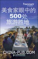 (特价书)美食家眼中的500处旅游胜地
