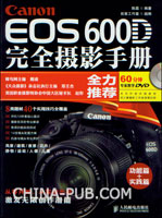 Canon EOS 600D完全摄影手册